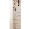 Fragrant Cloud small box fine Japanese incense Sakura Murasaki fine Japanese incense